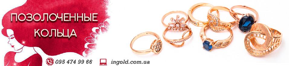 Позолоченные кольца